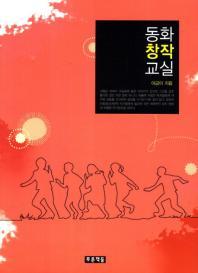 동화창작교실(개정판)(아동청소년문학도서관 2)