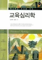 교육심리학(학교학습 효과를 위한)(2판)(양장본 HardCover)