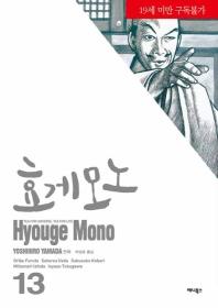 효게모노. 13