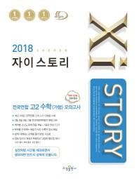 고등 수학(가형) 고2 전국연합 모의고사(2018)(자이스토리)