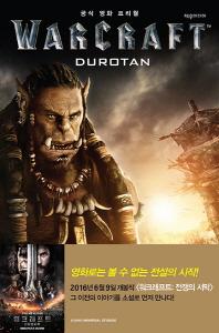 워크래프트: 듀로탄(Warcraft: Durotan)