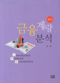 금융계량분석(2판)(양장본 HardCover)