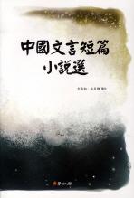 중국문언단편소설선