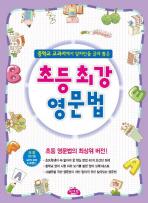 초등 최강 영문법(중학교 교과서에서 알짜만을 골라 뽑은)(CD2장포함)