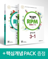 RPM 중학 수학 3학년 세트(2020)(개념원리)(전2권)
