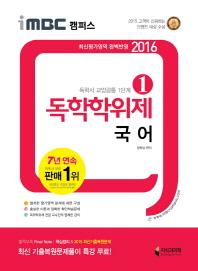 국어(독학학위제 독학사 교양공통1단계)(2016)(iMBC 캠퍼스)