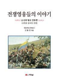 전쟁영웅들의 이야기: 소국과 대국 전투편