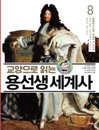 교양으로 읽는 용선생 세계사. 8: 분출하는 유럽, 정점에 선 아시아