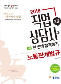노동관계법규 한 번에 합격하기(직업상담사 2급 1차)(2016)(에듀윌)