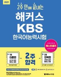 KBS 한국어능력시험(2021)(해커스 2주 만에 끝내는)(2판)