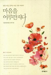 마음을 어루만지다 /홍익출판사/5-000