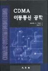 CDMA 이동통신 공학