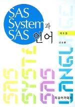 SAS SYSTEM과 SAS 언어 (제6판)