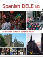 스페인어 능력시험 초급(DELE B1)(알기쉽게 설명한)(CD1장포함) ///DD13