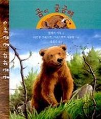곰이 궁금해(궁금하다 궁금해 3)