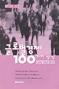 글로벌경제 100가지 상식