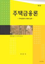 주택금융론(2판)(양장본 HardCover)