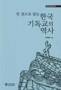 한국기독교의 역사
