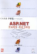 ASP.NET 프로젝트 프로그래밍