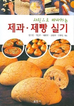 제과 제빵 실기(사진으로 따라하는) ///3013