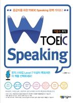W TOEIC SPEAKING(CD1장포함)