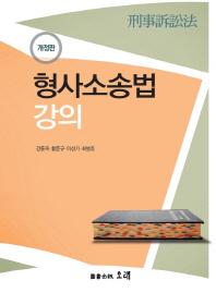 형사소송법 강의(개정판)(양장본 HardCover)