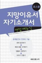 로스쿨 지망이유서 자기소개서: 면접 매뉴얼 #