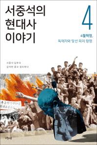 서중석의 현대사 이야기. 4: 4월 혁명, 독재자와 맞선 피의 항쟁
