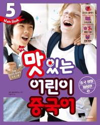맛있는 어린이 중국어. 5(Main Book): 중국 생활 체험편(1)(New)(CD2장포함)