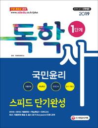 독학사 1단계 국민윤리 스피드 단기완성(2019)