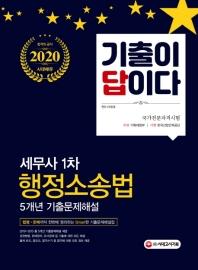 세무사 1차 행정소송법 5개년 기출문제해설집(2020)(기출이답이다)