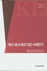 혁신 중소제조기업 사례연구(정책자료 2019-5)