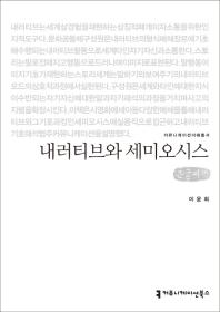 내러티브와 세미오시스(큰글씨책)(커뮤니케이션이해총서)