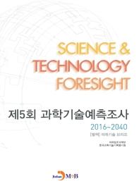 제5회 과학기술예측조사 2016~2040: [별책] 미래기술 브리프
