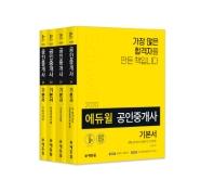 공인중개사 2차 기본서 세트(2020)(에듀윌)(전4권)