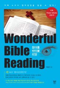 원더풀 바이블 리딩(Wonderful Bible Reading)