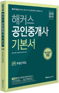 공인중개사 기본서(2차 부동산세법)(2018)(해커스)