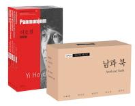아시아 한국 대표 소설 110 세트. 6: 남과 북(소세트)(바이링궐 에디션 한국 대표 소설)(전5권)