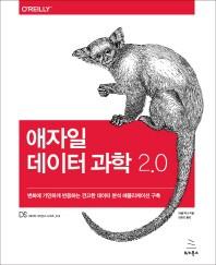 애자일 데이터 과학 2.0(위키북스 데이터 사이언스 시리즈 13)