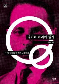 라이너 마리아 릴케(박홍규의 호모 크리티쿠스 3)