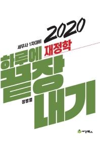 재정학(2020)(하루에 끝장내기)
