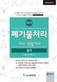 폐기물처리 기사 산업기사 실기(2019)(신동성 환경시리즈)