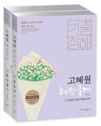 고혜원 혜원국어 기출정해 세트(2018)(전2권)