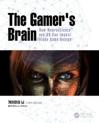 게이머의 뇌(게임 개발 프로그래밍)