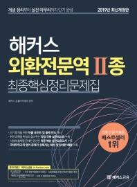 해커스 외환전문역 2종 최신핵심정리문제집(2019)