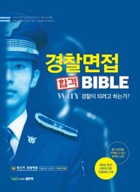경찰면접 합격 Bible
