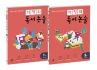 기적의 독서 논술 1학년 세트(1-2권)(전2권)