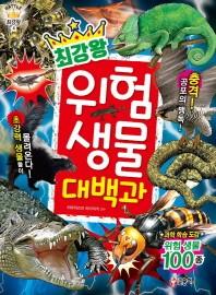 최강왕 위험 생물 대백과(BATTLE 최강왕 4)