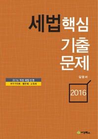 세법 핵심 기출문제(2016)