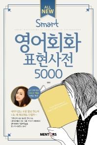 영어회화표현사전 5000